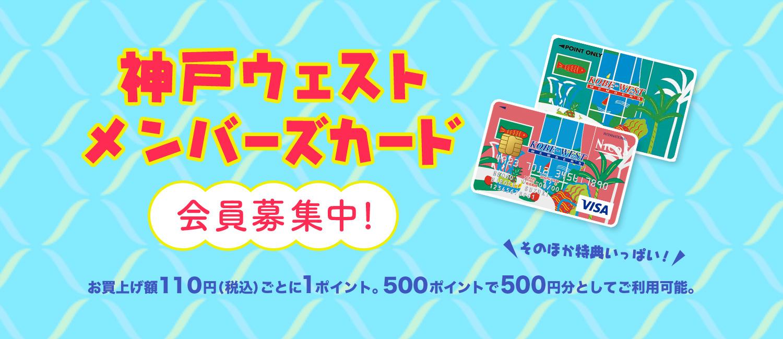 神戸ウェストメンバーズカード