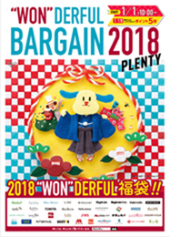 "【2017年Vol.9】 ""WON""DERFUL BARGAIN"