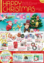 【2017年Vol.8】 クリスマスのおいわい
