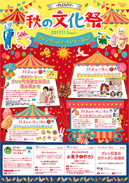 【2017年】秋の文化祭