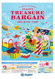 【2017年Vol.3】 TREASURE BARGAIN