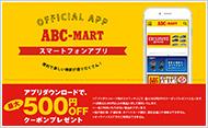 ABCマートアプリ登録で最大500円引きの抽選割引!!