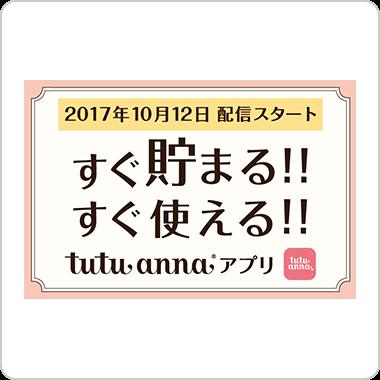 チュチュアンナ 公式アプリデビュー!