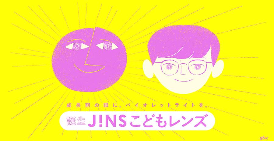 「JINS こどもレンズ」発売中!