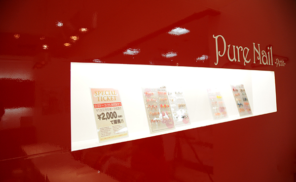 PureNail Petit(ピュアネイルプティ)