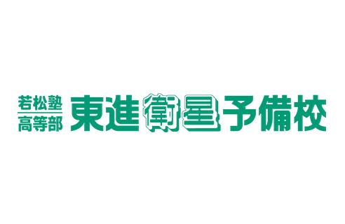 若松塾高等部 東進衛星予備校