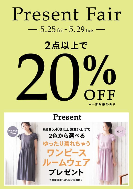 【Present Fair】