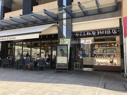 【からふね屋珈琲店といえばパフェ!ジャンボJrパフェ、からあげパフェなど気になる真相を聞いてみた】