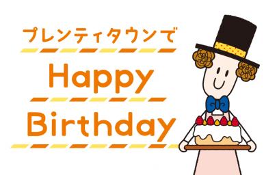 プレンティタウンで HAPPY BIRTHDAY 【参加無料】
