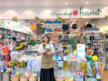 【まるでお洒落な雑貨店のような100円ショップ!「100yen shop hana」】