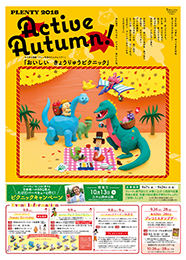 【2018年Vol.5】Active Autumn!