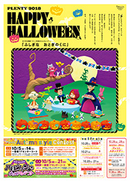 【2018年Vol.6】HAPPY HALLOWEEN