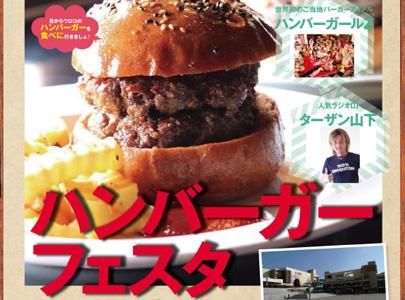 【auショップ主催】過去最大級イベント!ハンバーガーフェスタ in 西神プレンティ