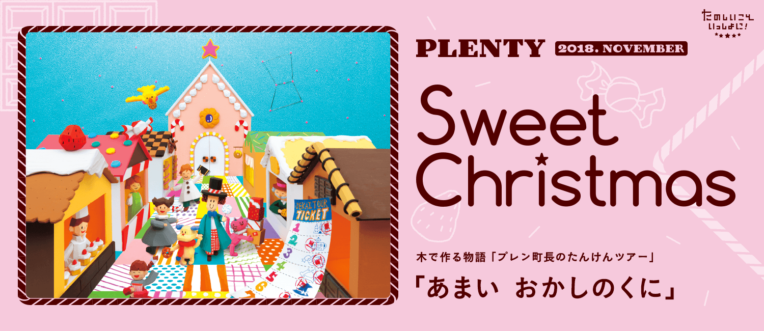 Sweet Chistmas