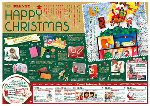 【2018年Vol.8】HAPPY CHRISTMAS