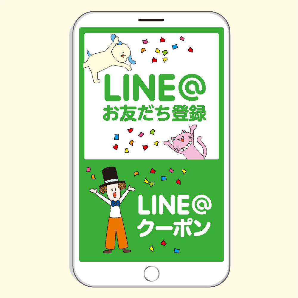 LINE@お友だち登録キャンペーン