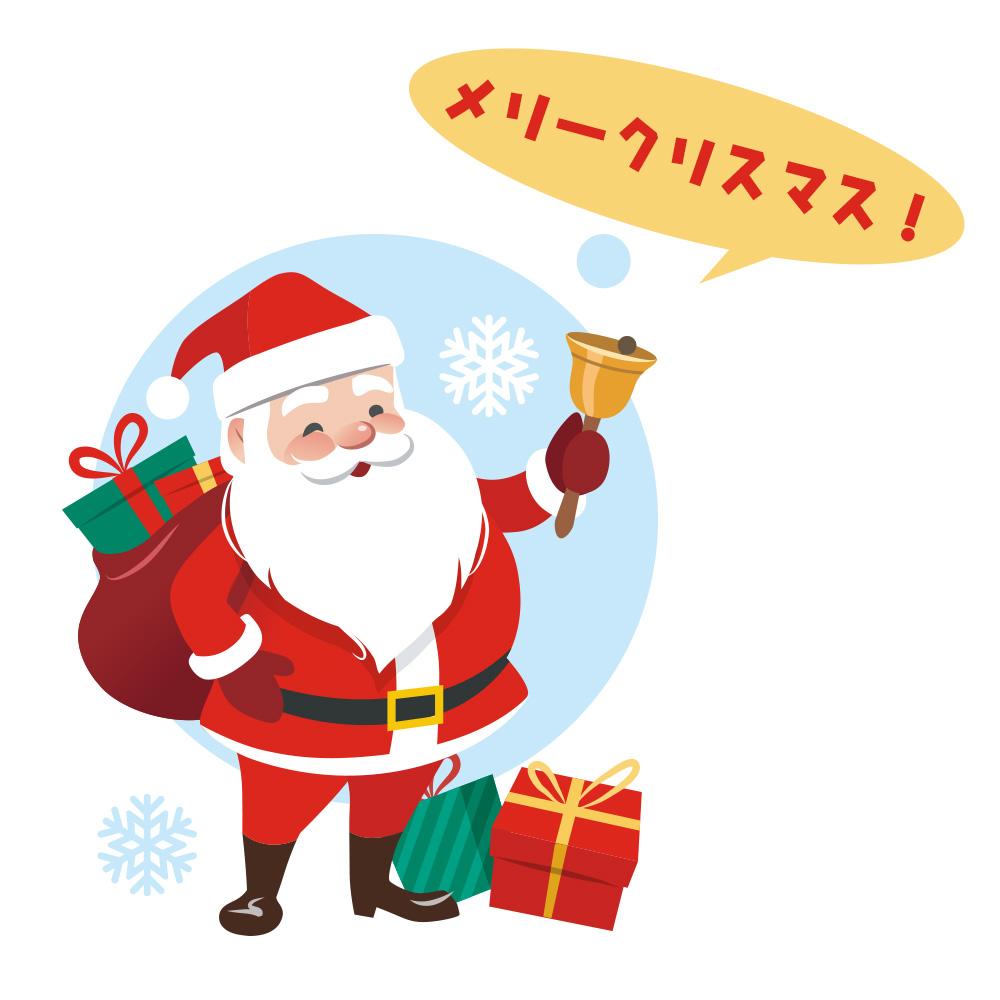 サンタクロースがやって来る!