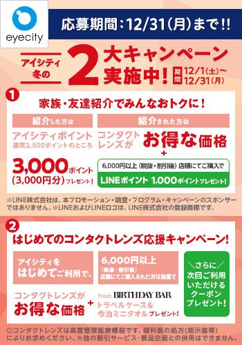 【12/31まで!】アイシティ冬の2大キャンペーン実施中!