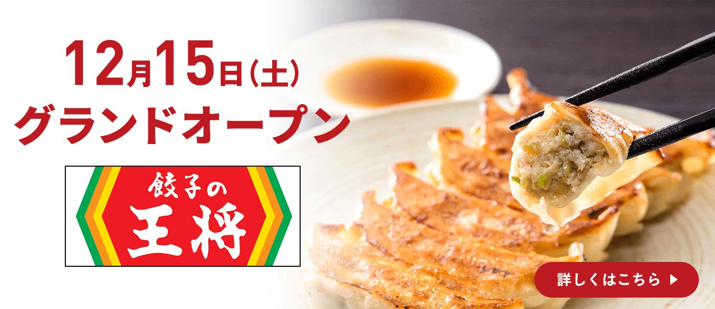 餃子の王将 12/15 グランドオープン