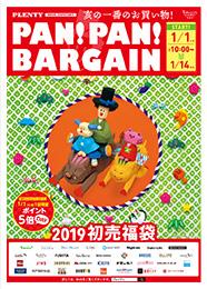 【2018年Vol.9】PAN!PAN!バーゲン