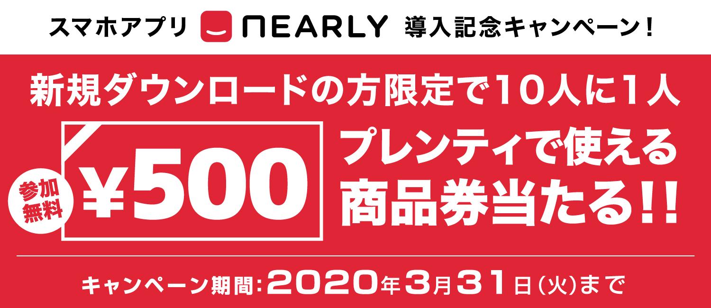 スマホアプリNEARLY導入記念キャンペーン!