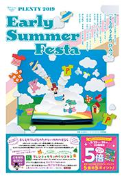 【2019年 Vol.2】2019 Early Summer Festa