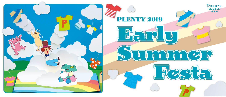 Early Summer Festa