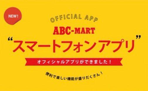 ABCマートアプリ会員登録で500円OFFクーポンプレゼント!!