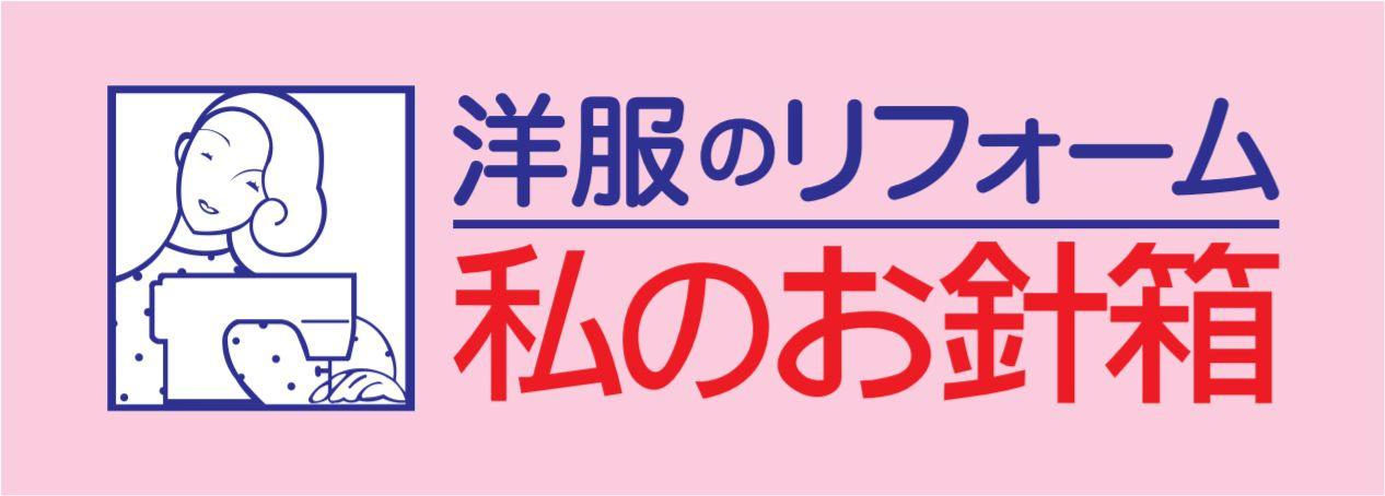 スラックス/パンツの裾上げ 即日仕上げ!