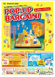 【2019年 Vol.3】2019 POP UP BARGAIN!