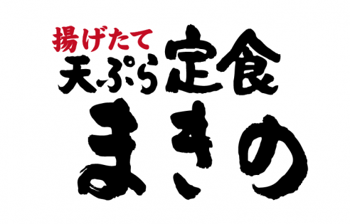 天ぷら定食 まきの