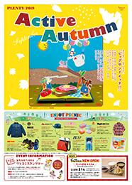 【2019年 Vol.5】2019 Active Autumn