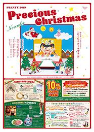 【2019年 Vol.7】2019 Precious Christmas