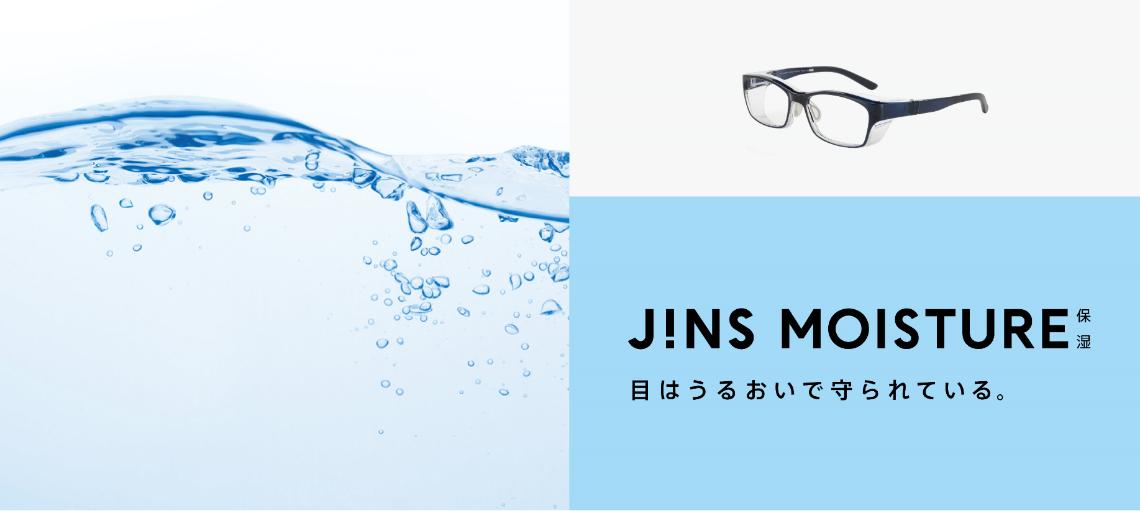 乾燥から目を守る、保湿メガネ「JINS MOISTURE」11/14(木)リニューアル発売