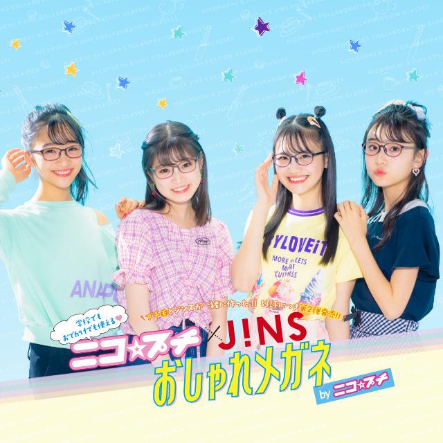 小学生に大人気の雑誌 ニコ☆プチ×JINS コラボメガネ第2弾!