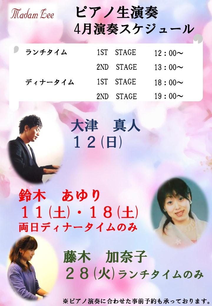 4月ピアノ生演奏スケジュール