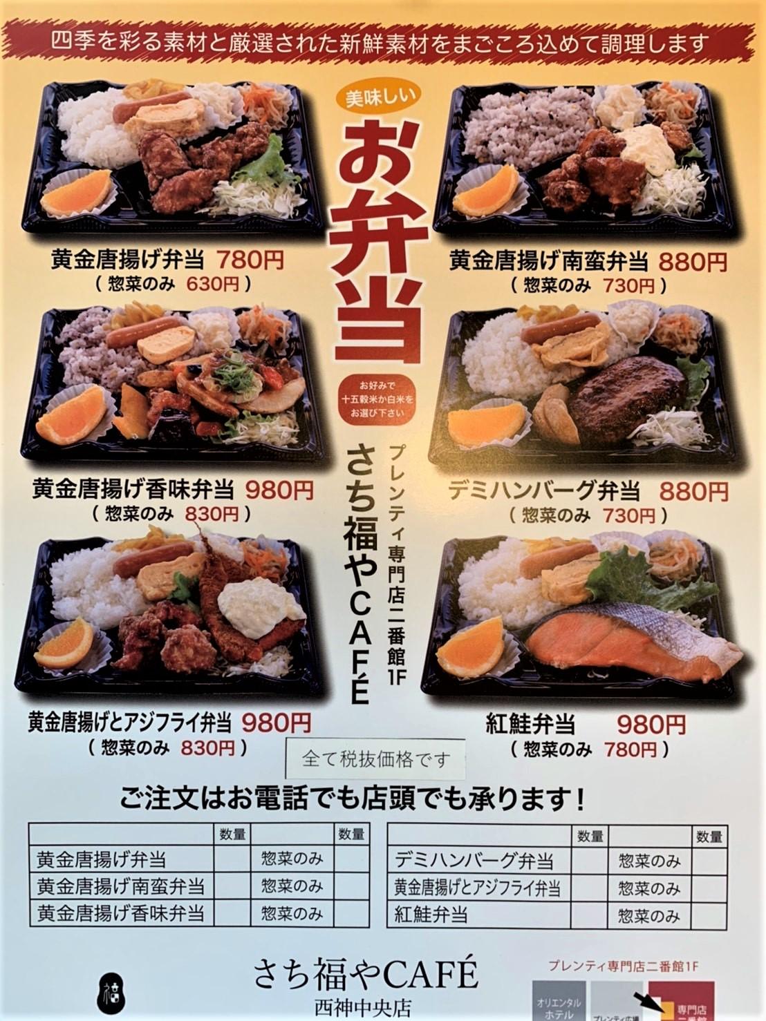 特製弁当 税込600円~好評販売中!!