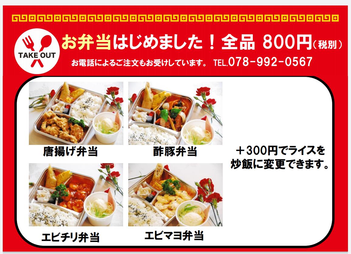 ★29日(金)よりディナー営業再開いたします!テイクアウト販売中★