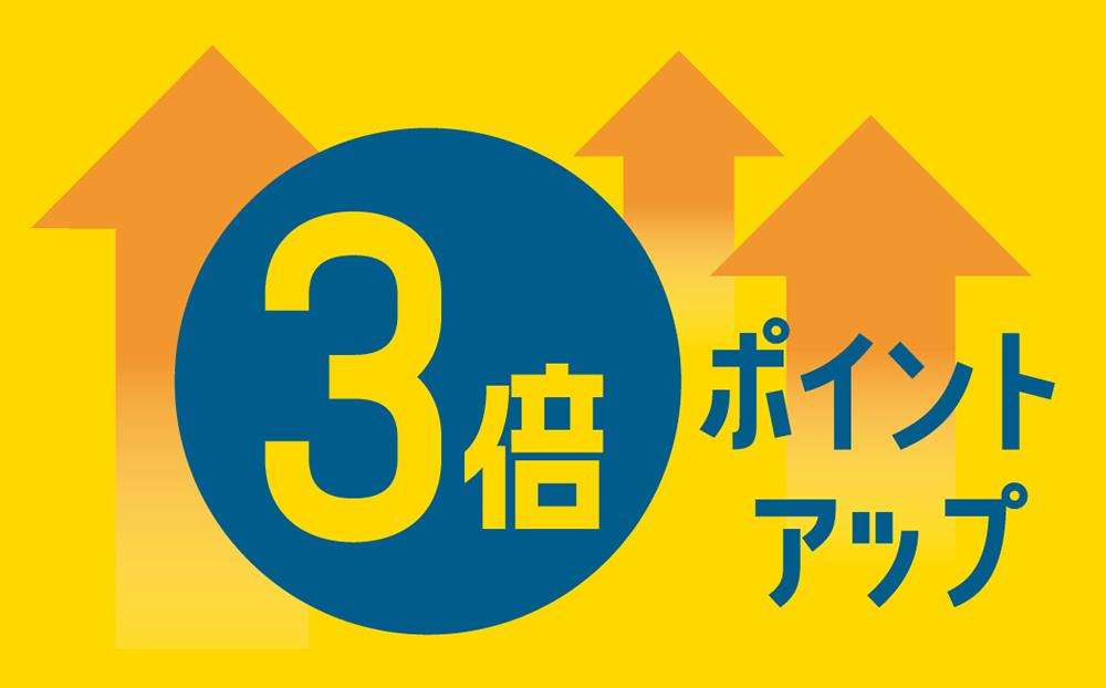 神戸ウェストメンバーズカード ポイント3倍DAY