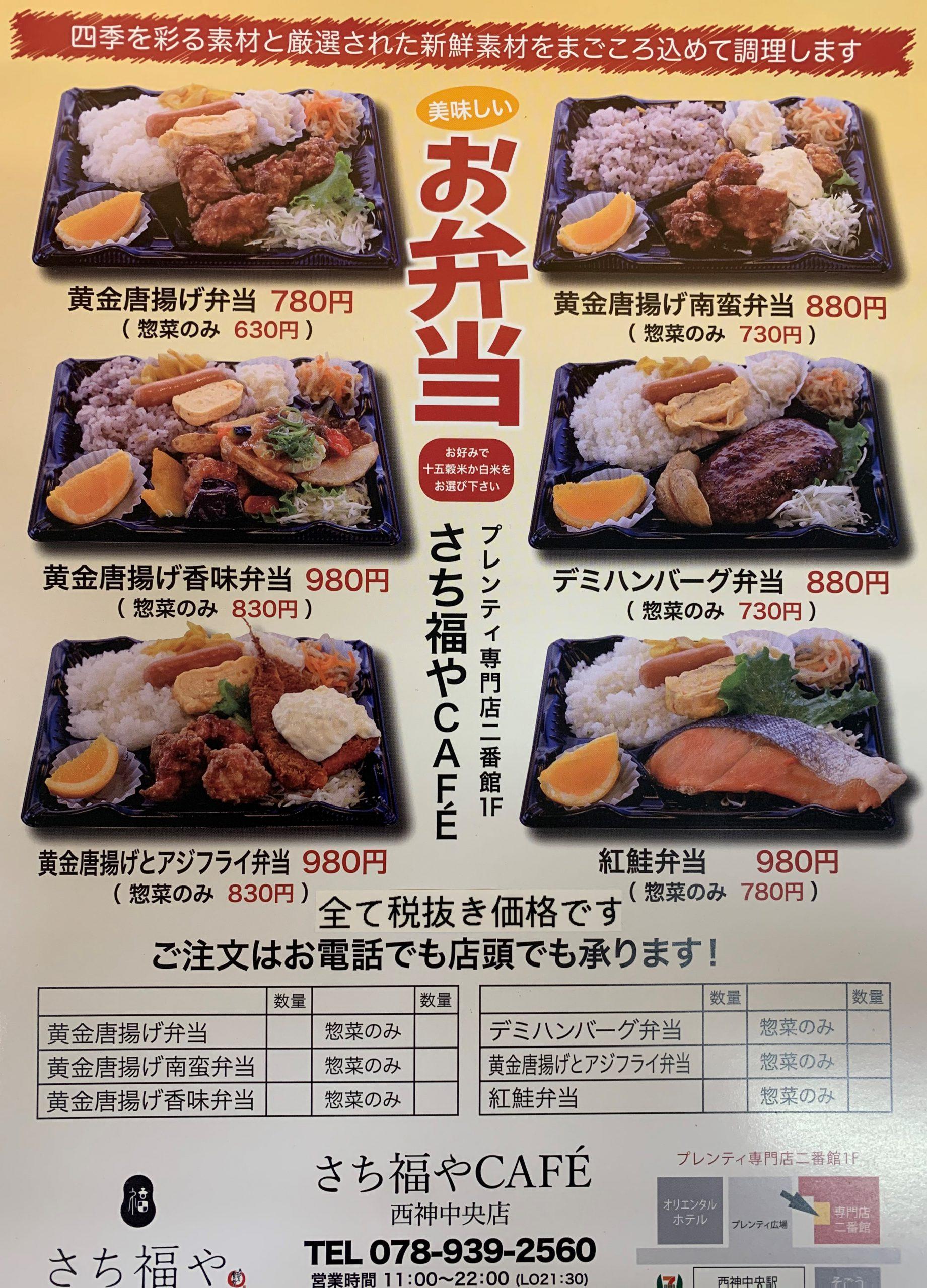 特製弁当 テイクアウトメニュー600円(税込)~販売中!