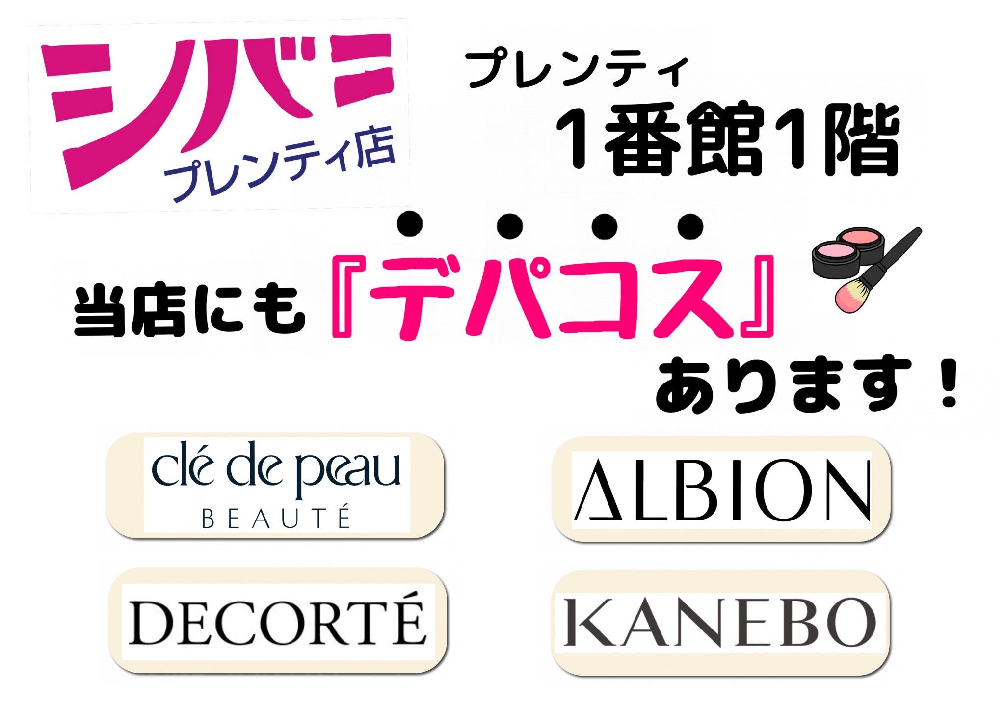 シバニ化粧品店にも『デパコス』ございます!