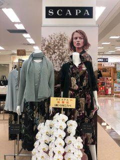 【素材にこだわったファッションブランド!「SCAPA」が9/4(金)オープン!】