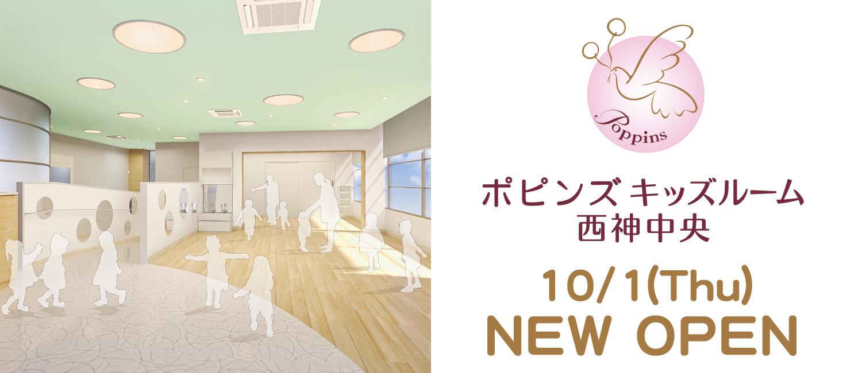 ポピンズキッズルーム西神中央 10/1 OPEN