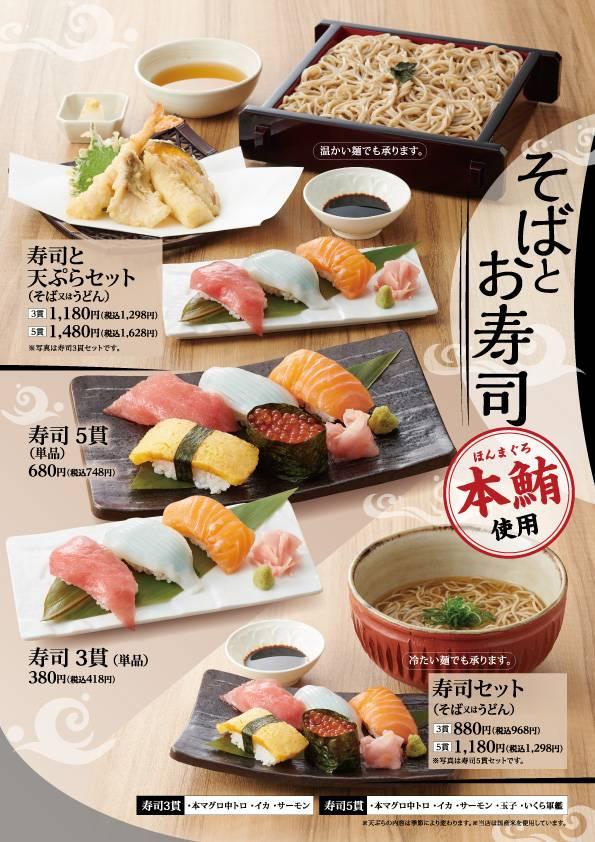そばとお寿司のお得なセット はじめました。