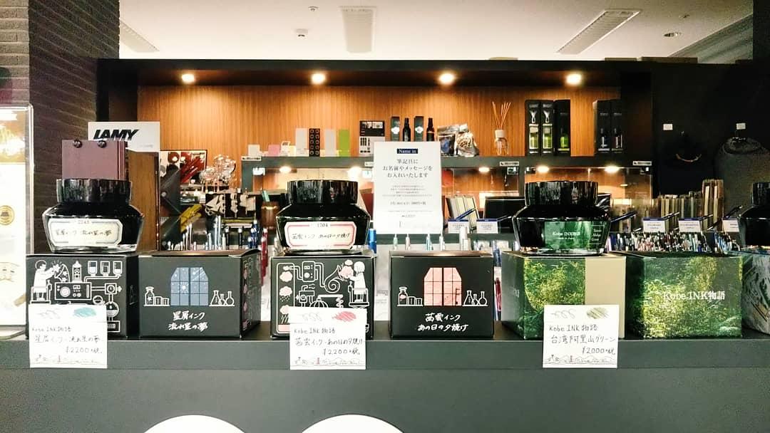【Kobe INK物語・記念すべき100色目にあたる特別色が発売】
