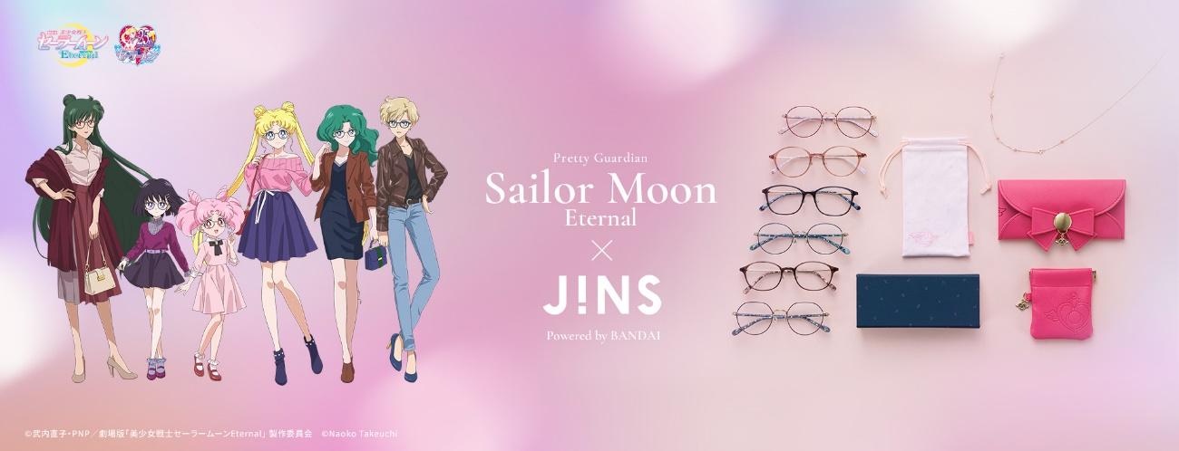 劇場版「美少女戦士セーラームーンEternal」×JINSオリジナルアイウェア 予約販売決定