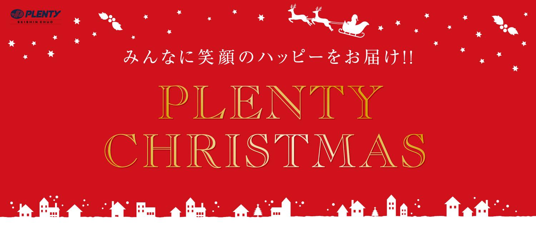 PLENTY CHRISTMAS