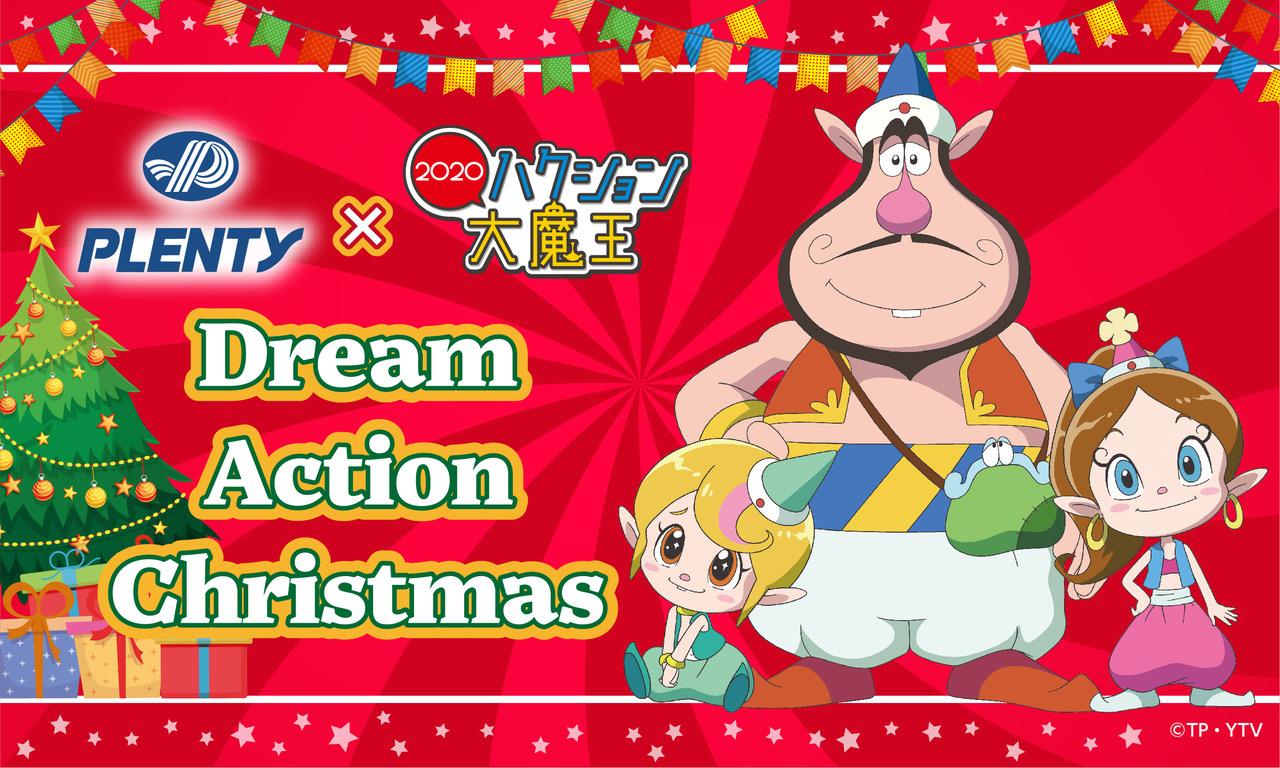 ハクション大魔王2020がプレンティ西神中央にやってくる!~Dream Action Christmas~