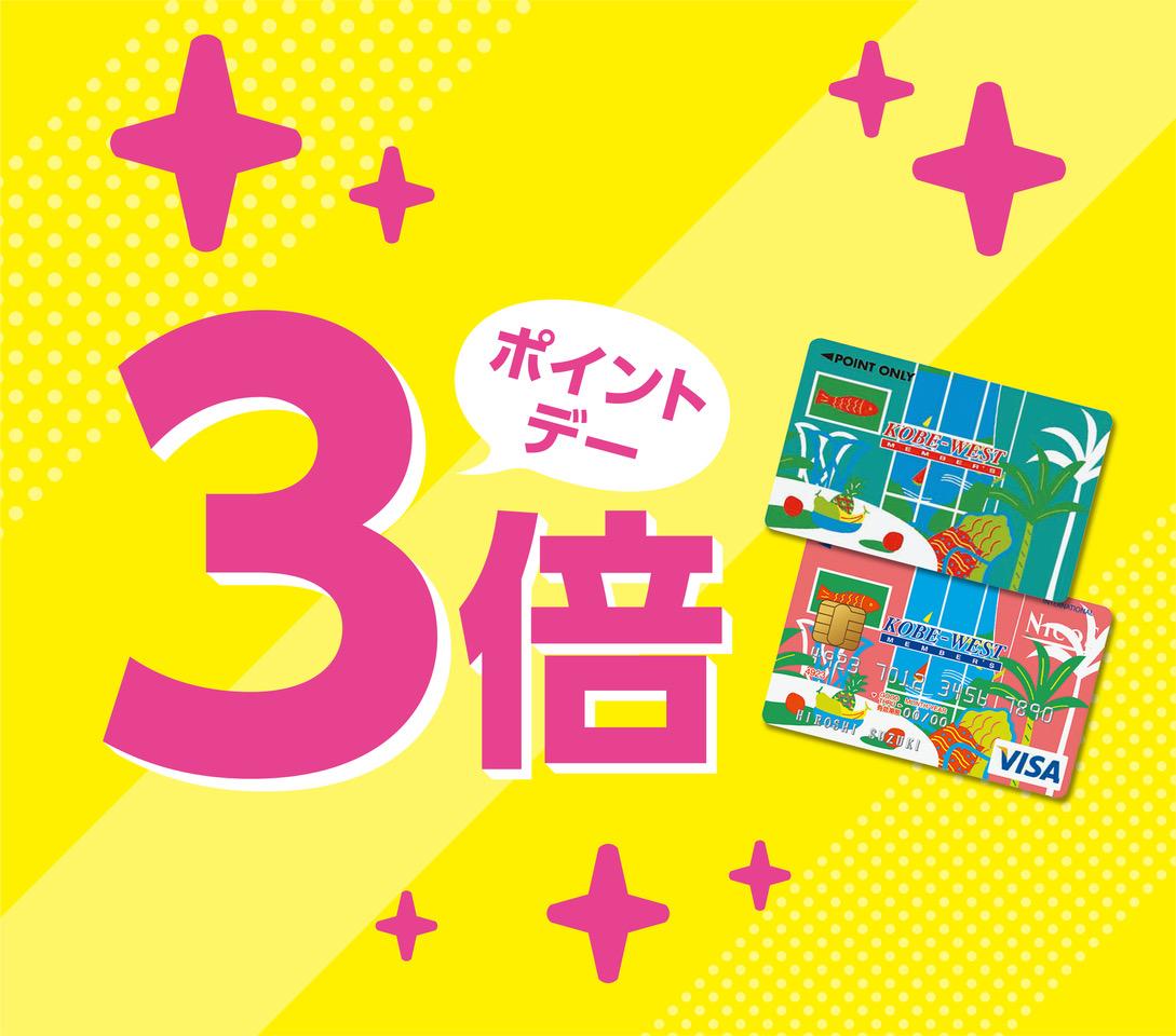 神戸ウェストメンバーズカード3倍デー