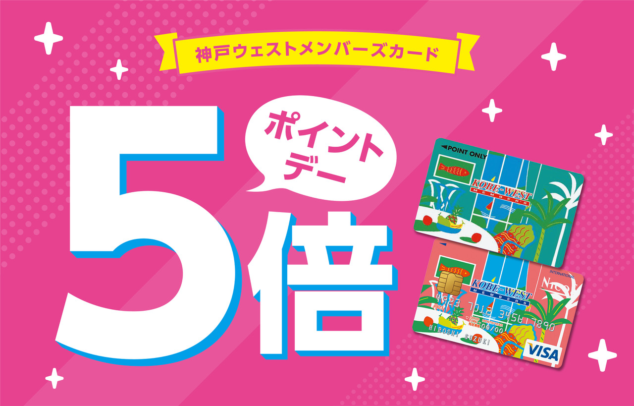 神戸ウェストメンバーズカード5倍デー